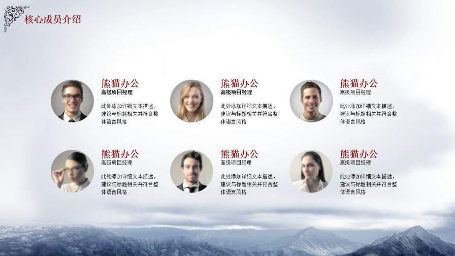 中国风商业计划书营销策划书立体PPT模板的第7张内容图片