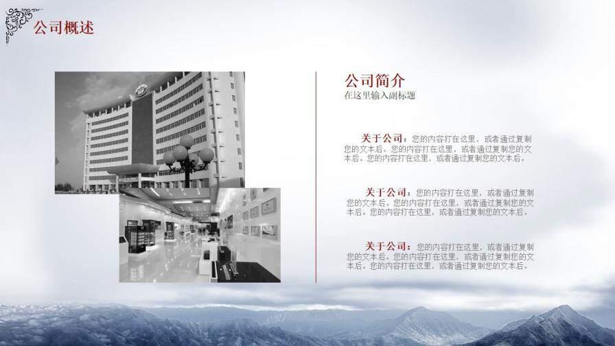 中国风商业计划书营销策划书立体PPT模板的第4张内容图片