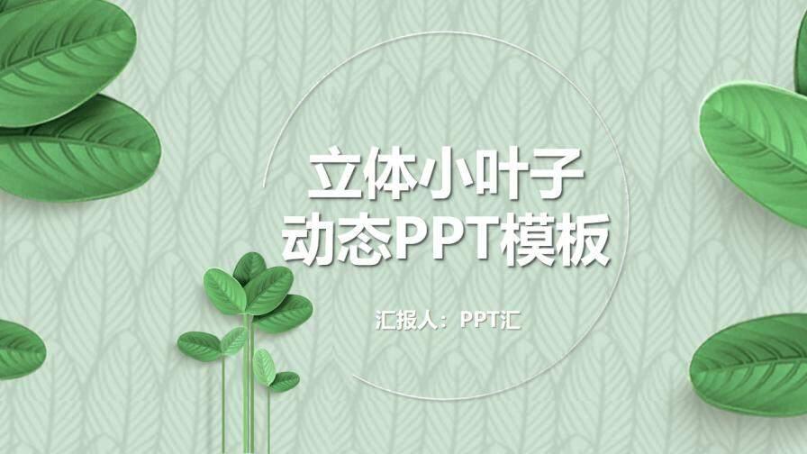 小清新绿色叶子植物计划总结动态PPT模板的第1张封面图片