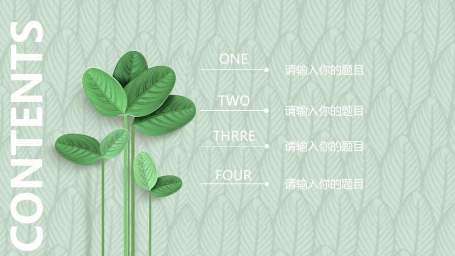 小清新绿色叶子植物计划总结动态PPT模板的第2张目录图片
