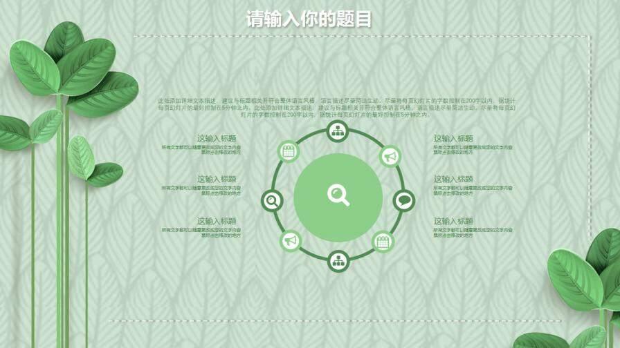 小清新绿色叶子植物计划总结动态PPT模板的第5张内容图片