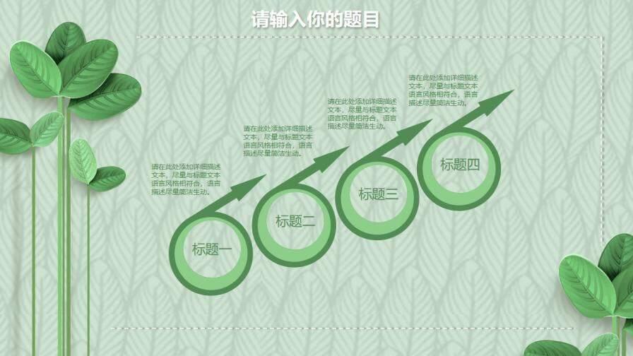 小清新绿色叶子植物计划总结动态PPT模板的第4张内容图片