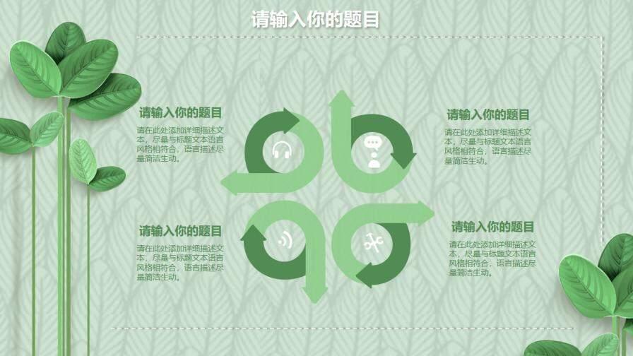 小清新绿色叶子植物计划总结动态PPT模板的第6张内容图片