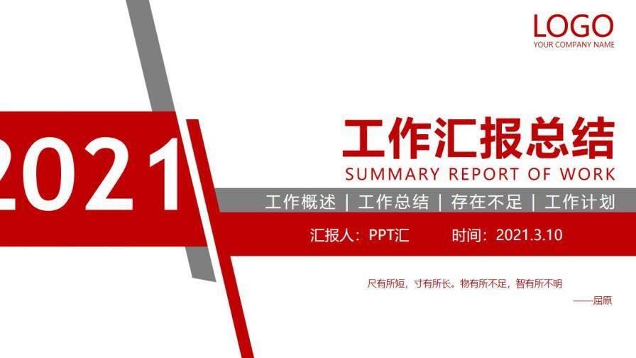 红色经典商务风公司企业工作总结工作汇报PPT模板的第1张封面图片