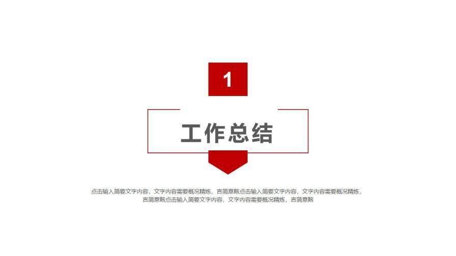 红色经典商务风公司企业工作总结工作汇报PPT模板的第3张内容图片