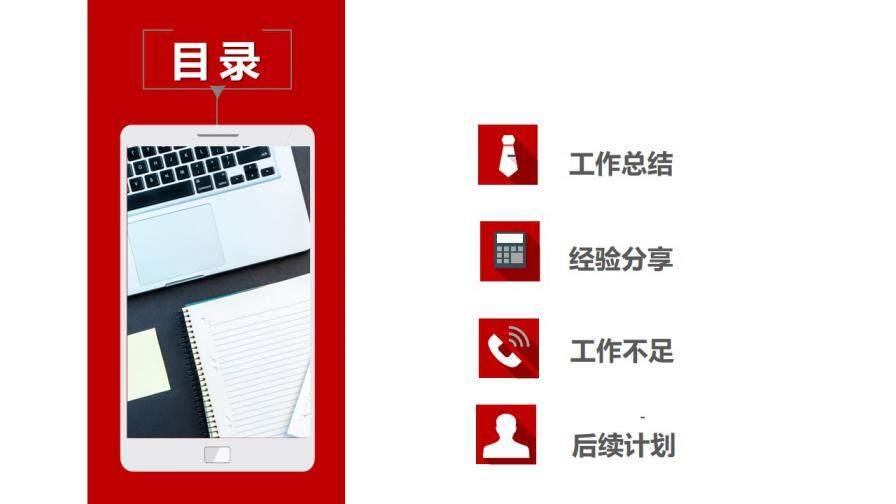 红色经典商务风公司企业工作总结工作汇报PPT模板的第2张目录图片