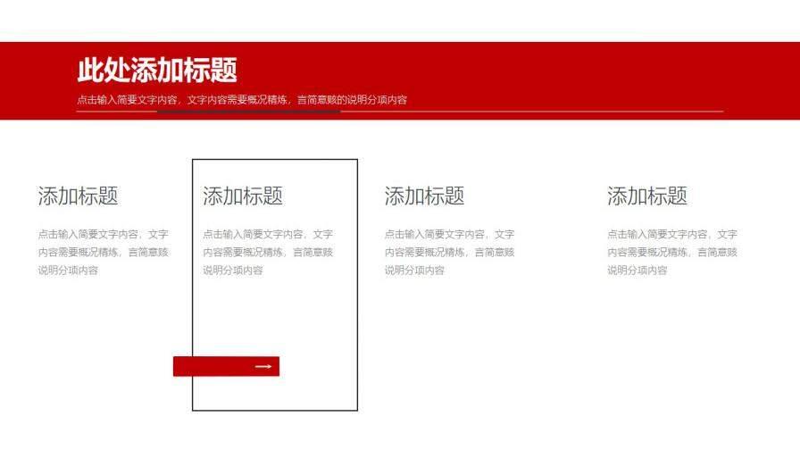 红色经典商务风公司企业工作总结工作汇报PPT模板的第7张内容图片