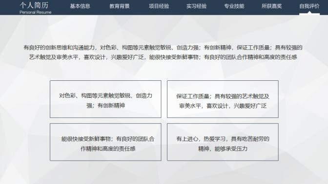 IOS风极简高端大气个人求职竞聘简历PPT模板的第7张内容图片