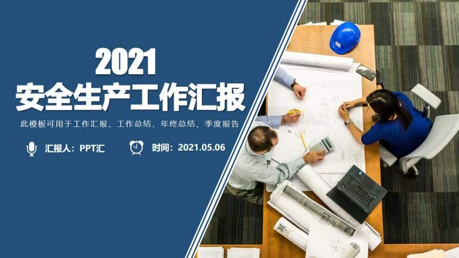 蓝色简约安全生产工作汇报PPT模板的第1张封面图片