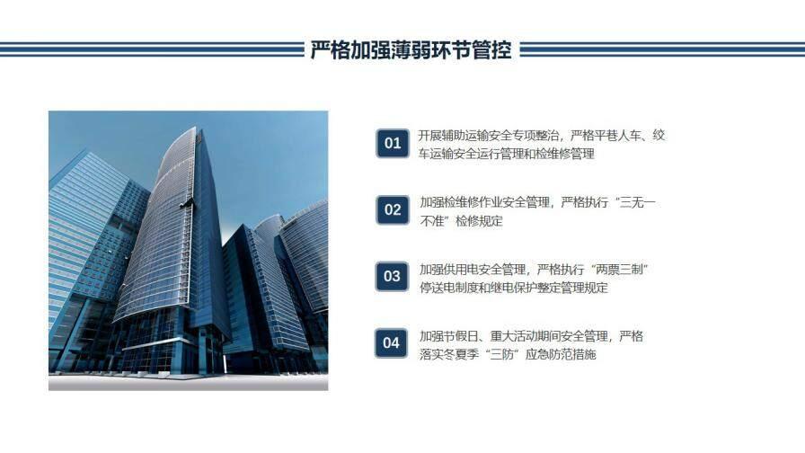 蓝色简约安全生产工作汇报PPT模板的第7张内容图片