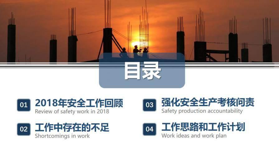 蓝色简约安全生产工作汇报PPT模板的第2张目录图片