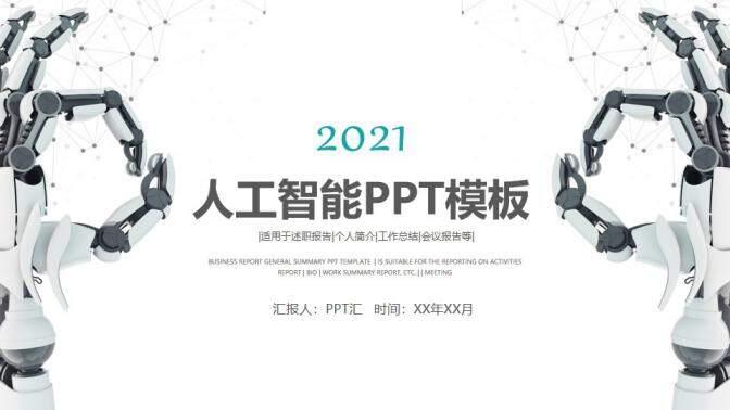 人工智能工业机器人工作汇报PPT模板的第1张封面图片