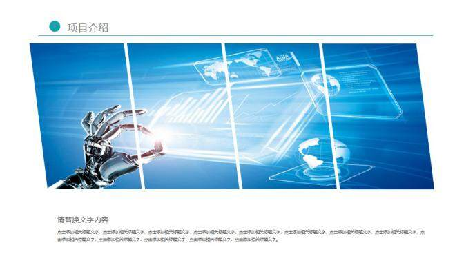 人工智能工业机器人工作汇报PPT模板的第5张内容图片