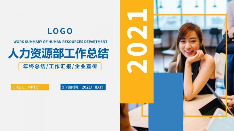 商务风2021人力资源部工作总结年终总结汇报的第1张封面图片