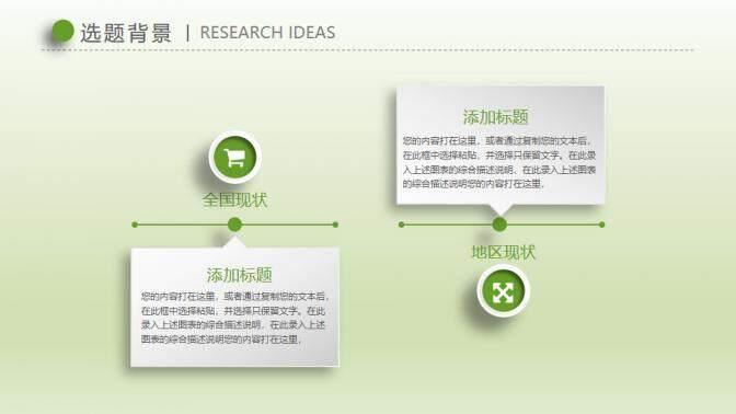 渐变绿色论文答辩开题报告社会实践PPT的第4张内容图片