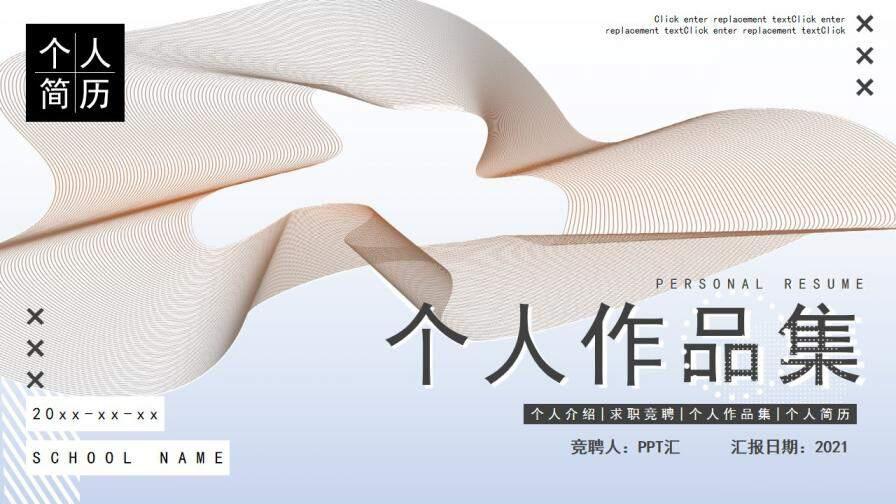蓝色简约风个人作品集求职竞聘动态PPT模板的第1张封面图片