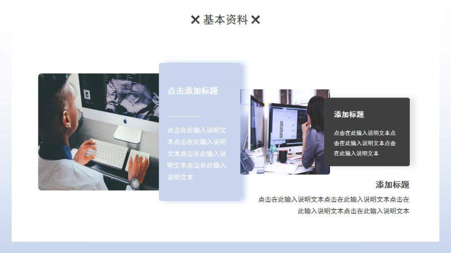 蓝色简约风个人作品集求职竞聘动态PPT模板的第4张内容图片