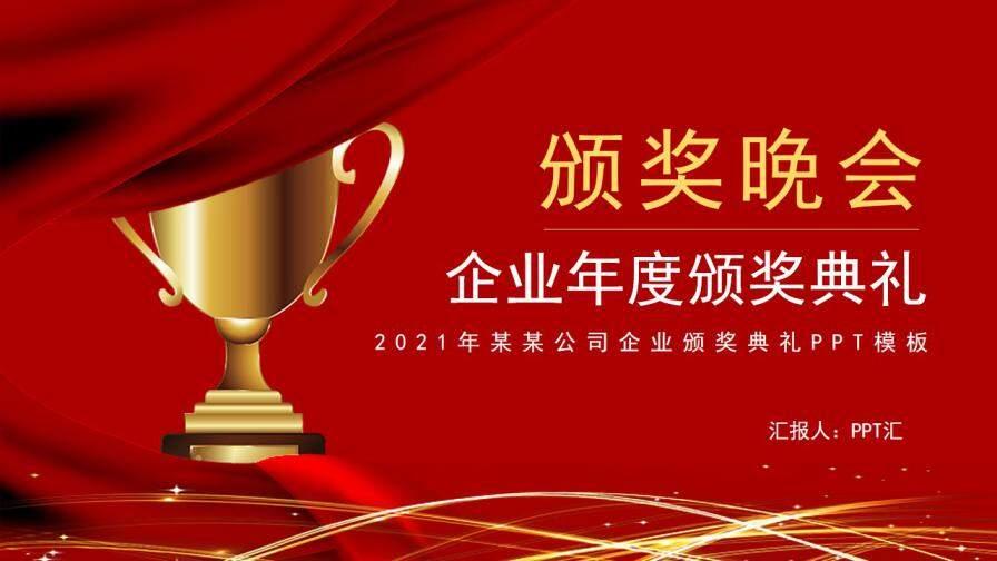 企业年会颁奖晚会节日庆典PPT模板的第1张封面图片