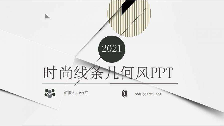 简约时尚线条几何风汇报总结商务通用ppt模板的第1张封面图片