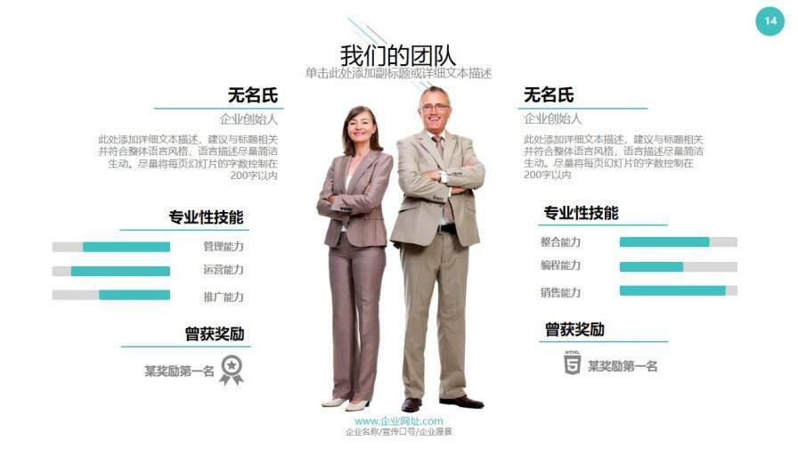 绿色点线企业介绍PPT模板