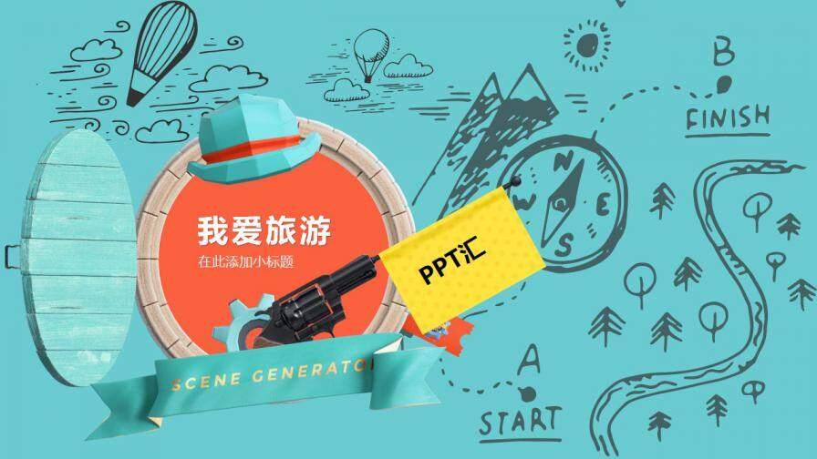 立体插画风旅游PPT模板的第1张封面图片