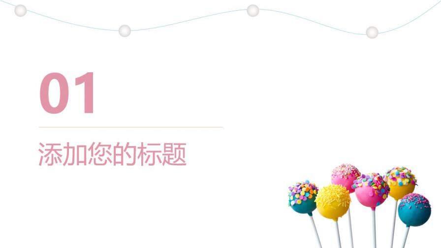 彩色糖果创意个人简历PPT模板的第3张内容图片
