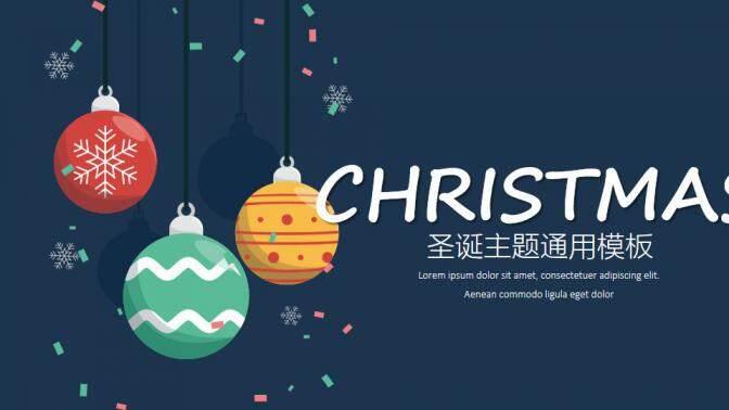 蓝色扁平风圣诞主题年终总结通用PPT模板的第1张封面图片