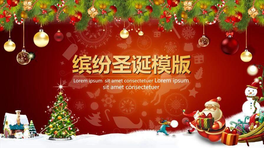缤纷圣诞PPT模版的第1张封面图片