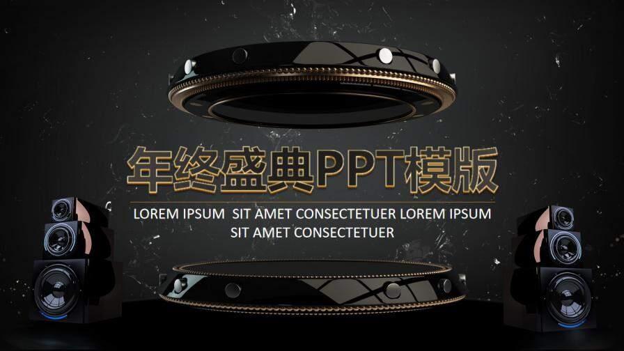 年终盛典舞台解决方案PPT模版的第1张封面图片