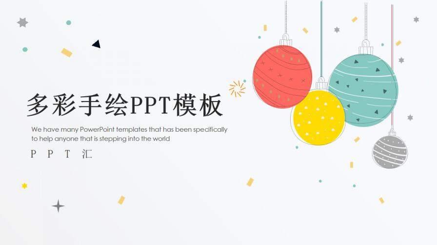 简约时尚商务PPT模板的第1张封面图片