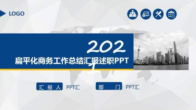蓝色扁平化商务工作总结述职汇报PPT模板的第1张封面图片