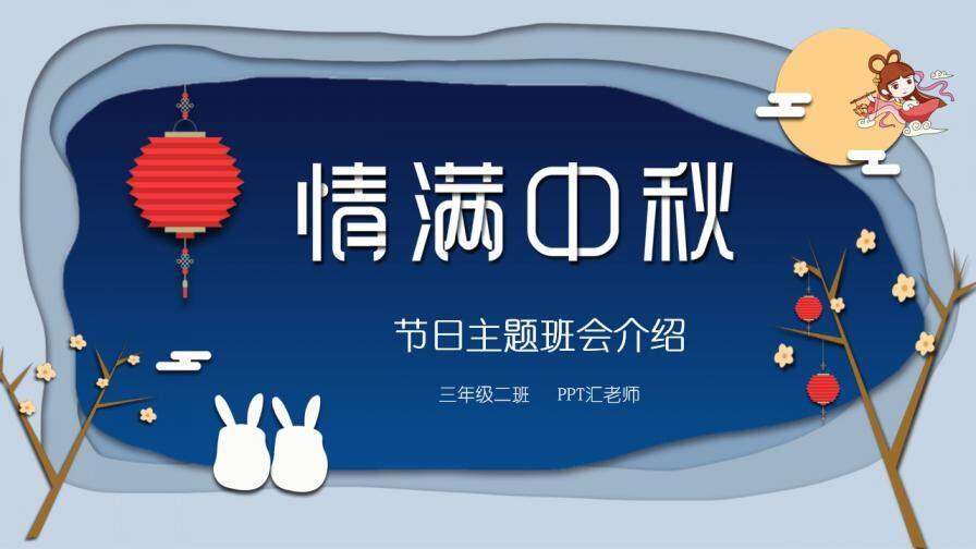 情满中秋中秋节主题班会PPT模板的第1张封面图片