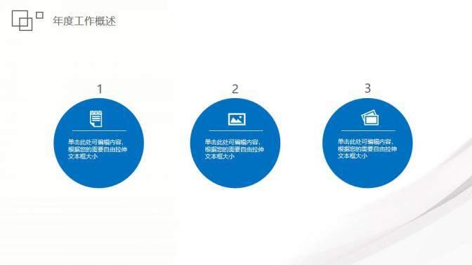 创意简约商务汇报年终总结PPT模板的第5张内容图片