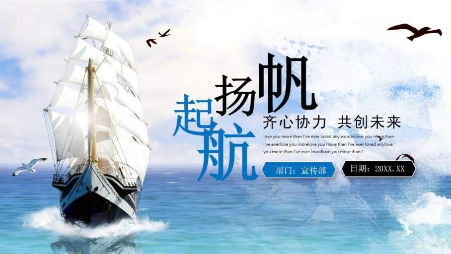 商务风杨帆起航工作总结张建华演讲通用PPT模板的第1张封面图片