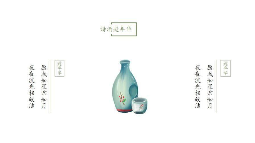 绿色简约复古中国风通用PPT的第7张内容图片