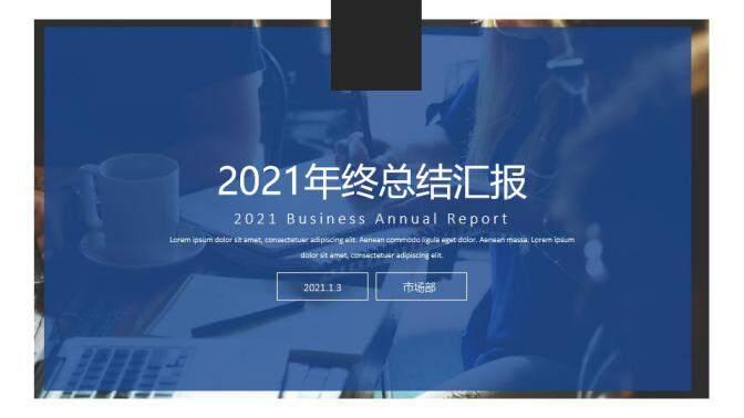 年终总结蓝色简约大气工作总结汇报PPT模板的第1张封面图片