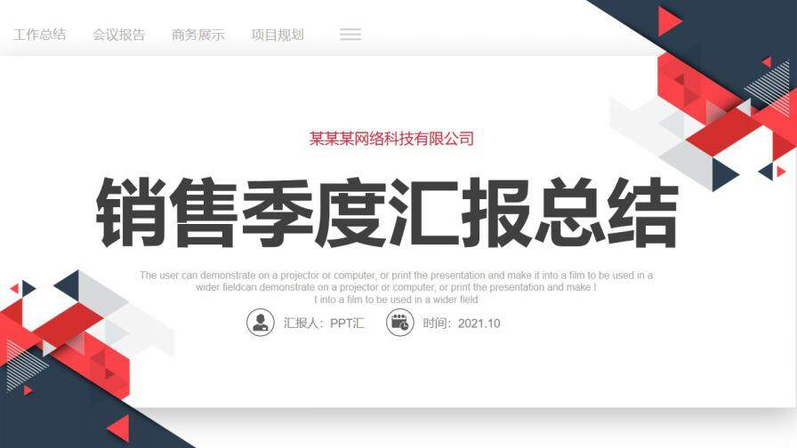 红色欧美风商务风销售工作总结季度汇报PPT模板的第1张封面图片