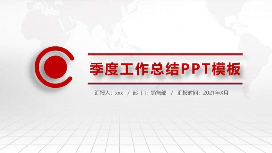 红色简洁季度工作总结PPT模板的第1张封面图片